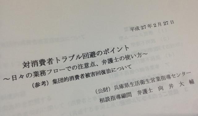 生活衛生営業指導センター講演.JPG
