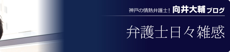 神戸の熱血弁護士!「向井大輔ブログ」 弁護士日々雑感