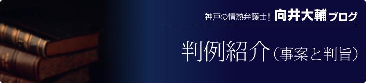 神戸の熱血弁護士!「向井大輔ブログ」 判例紹介(事案と判旨)